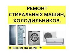 Ремонт холодильников, стиральных машин Петриков