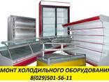 Ремонт холодильников в Житковичах - фото 1