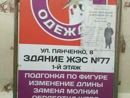 Ремонт и пошив одежды на ул. П. Панченко, 8.