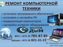 Ремонт компьютеров - фото 2