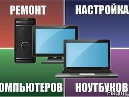 Ремонт компьютеров, установка и настройка программ