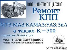 Ремонт КПП Амкодор, К-700, МТЗ, ЯМЗ