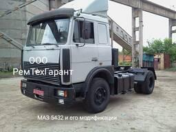 Ремонт МАЗ 5432