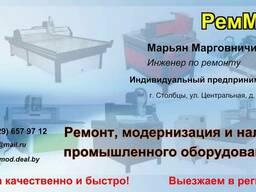 Ремонт, наладка и модернизация промышленного оборудования