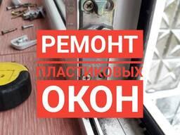 Ремонт пластиковых окон Москитные сетки Борисов гарантия!!!