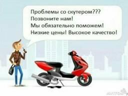 Ремонт скутеров, компьютеров и бензогенераторов