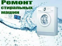 Ремонт стиральных машин-автоматов, СВЧ, пылесосов, ПММ