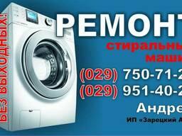 Ремонт стиральных машин-автоматов в Жодино, Смолевичах, Лог