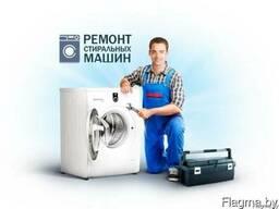 Ремонт стиральных машин. На дому у заказчика. Выезд на район