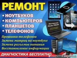 Ремонт телефонов, планшетов, ноутбуков, компьютеров