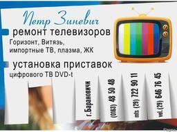 Ремонт телевизоров, подключение оборудования ТВ