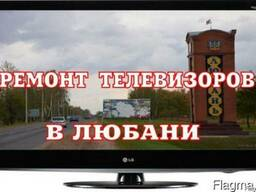 Ремонт телевизоров в Любани