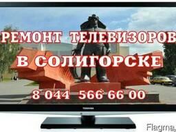 Ремонт телевизоров в Солигорске