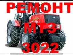 Ремонт трактора МТЗ 3022 МТЗ 3522 МТЗ 2822 МТЗ-2522