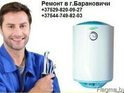 Ремонт водонагреватей (бойлеров) в г.Барановичи