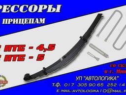 Рессоры к прицепам 2 ПТС-4, 5 и 2 ПТС-5