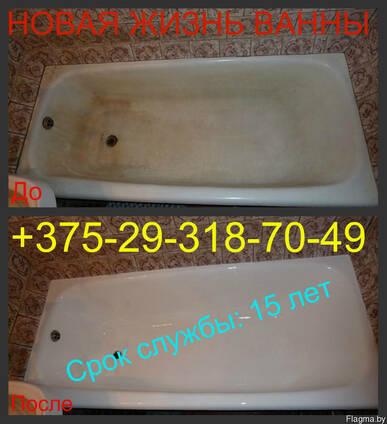 Реставрация и восстановление ванн жидким акрилом