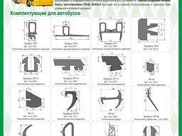 Резинотехнические изделия для автомобилей и троллейбусов (МАЗ, АМАЗ, БЕЛАЗ, Белкоммунмаш)