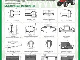 Запчасти для тракторов (МТЗ, Гомсельмаш)