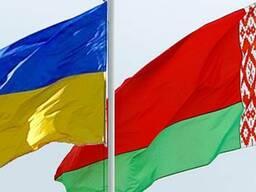 Ритуальные Перевозки из Украины в Беларусь.