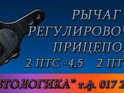Рычаг регулировочный к прицепам 2 ПТС-4, 5 2 ПТС-5 2 ПТС-6