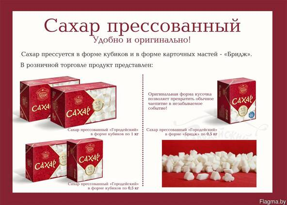 Сахар прессованный в форме кубика расфасованый по 0,5 кг