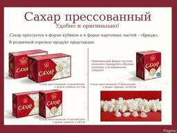 Сахар прессованный в форме кубика расфасованый по 1 кг