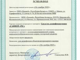 """""""Санвей Ачс"""" ветеринарный препарат"""