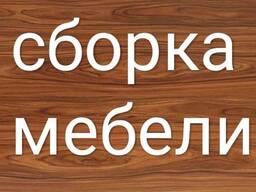 Сборка мебели В Витебске
