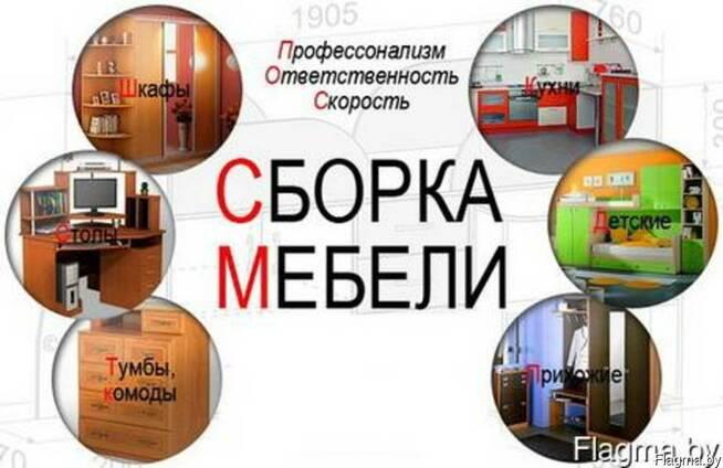 Сборка / разборка мебели в Светлогорске