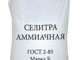 Селитра аммиачная(нитрат аммония)