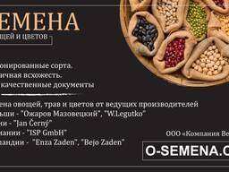 Семена овощей весовые
