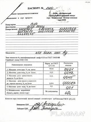 Сера техническая газовая комовая сорт 99.95%