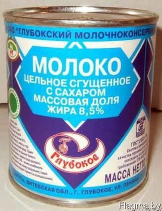 Сгущёное молоко в ж/б,вёдра, масло, сыр, зачётное, дисконт