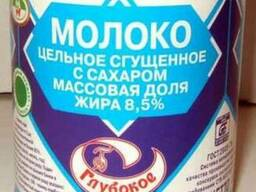Сгущёное молоко в ж/б, вёдра, масло, сыр, зачётное, дисконт