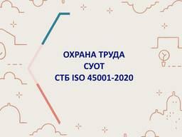 Шаблоны по охране труда - СУОТ стандарт СТБ ISO 45001-2020