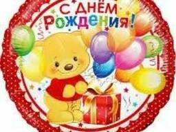 Шар День рождения / 46см