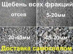 Щебень гравийный и гранитный самосвалом 10 тонн(6.5-7 м куб)