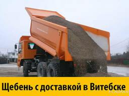 Щебень в Витебске с доставкой