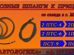 Шланги тормозные к прицепам 2 ПТС-4,5 , 2 ПТС-5 , 2 ПТС-6