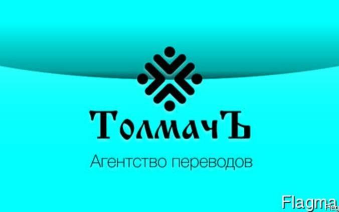 Скидка 30% на переводы с/на украинский язык