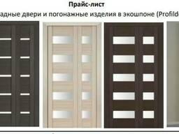 Складные двери в экошпоне