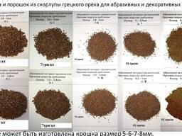 Скорлупа грецкого ореха биотопливо и абразив
