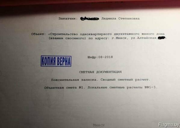 кредит на строительство дома минск как отправить деньги на карту сбербанка россии из казахстана