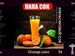 Сок апельсиновый в стекле объем 1,0 л и 0,75л. Цена без НДС