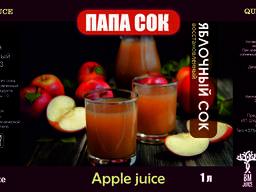 Сок яблочный в стекле объем 1,0 л и 0,75л. Цена без НДС