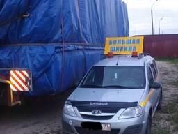 Сопровождение негабаритных и тяжеловесных грузов автомобилям