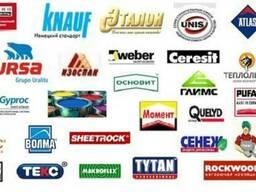 Строительные и отделочные материалы, цена ниже розничной.