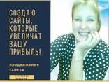Создание и продвижение сайтов с гарантией роста прибыли! - фото 1