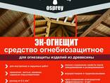 Средство огнебиозащитное «ЭK-ОгнеЩит» - photo 1